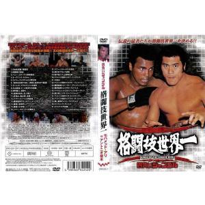格闘技世界一 四角いジャングル モハメッド アリVSアントニオ猪木 レンタル版 中古DVD