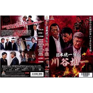 日本統一外伝 川谷雄一 小沢仁志 レンタル落ち  中古DVD