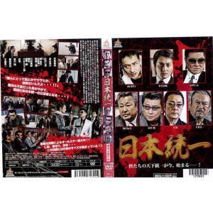 日本統一 第1巻 本宮泰風 哀川翔 千葉真一 レンタル落ち  中古DVD