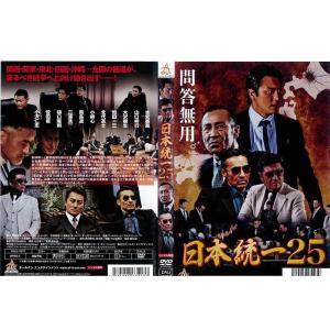 日本統一 第25巻 本宮泰風 哀川翔 千葉真一 レンタル落ち  中古DVD