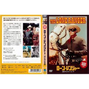 WESTERN HEROES 第2巻 ローン・レンジャー レンタル落ち 中古DVD 字幕あり