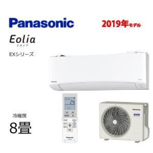 PANASONIC エオリア CS-259CEX-W [クリスタルホワイト]|diskgroup