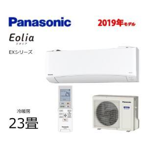 PANASONIC エオリア CS-719CEX2-W [クリスタルホワイト]