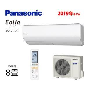PANASONIC エオリア CS-259CX-W [クリスタルホワイト]