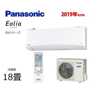 PANASONIC エオリア CS-569CEX2-W [クリスタルホワイト]