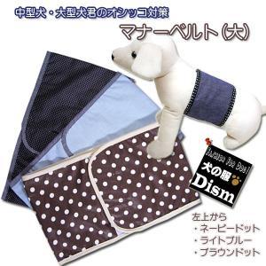 犬服 マナーベルト(大)(中型犬、大型犬用)