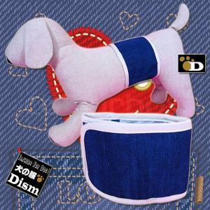 犬服 マナーベルト ライトカラーデニム(超小型犬〜中型犬用)メール便なら送料無料 マナーバンド