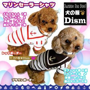 犬服 マリンセーラーシャツ(超小型犬・猫)犬の服2点購入でメ...