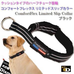 コンフォートフレックス リミテッドスリップカラー ブラック【ComfortFlex Limited Slip Collar】メール便可(小型犬、中型犬、大型犬用)ハーフチョーク首輪
