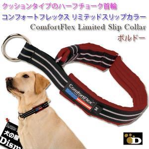 コンフォートフレックス リミテッドスリップカラー ボルドー【ComfortFlex Limited Slip Collar】メール便可(小型犬、中型犬、大型犬用)ハーフチョーク首輪