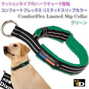 コンフォートフレックス リミテッドスリップカラー グリーン【ComfortFlex Limited Slip Collar】メール便可(小型犬、中型犬、大型犬用)ハーフチョーク首輪