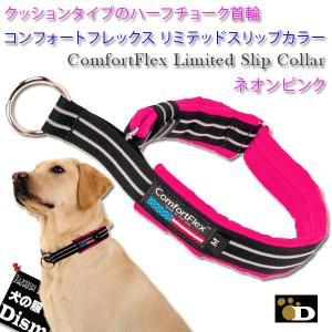 コンフォートフレックス リミテッドスリップカラー ネオンピンク ComfortFlex Limited Slip Collar メール便可(小型犬、中型犬、大型犬用)ハーフチョーク首輪