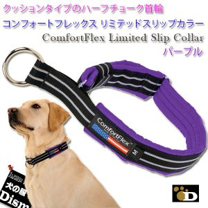 コンフォートフレックス リミテッドスリップカラー パープル【ComfortFlex Limited Slip Collar】メール便可(小型犬、中型犬、大型犬用)ハーフチョーク首輪