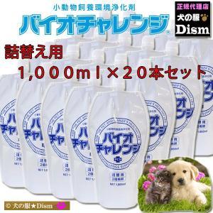 バイオチャレンジ 詰替用1Lボトル20本セット(1000ml×20本)
