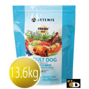 アーテミス フレッシュミックス アダルトドッグ 13.6kg(中・大型成犬用)送料無料 ARTEMIS 正規品