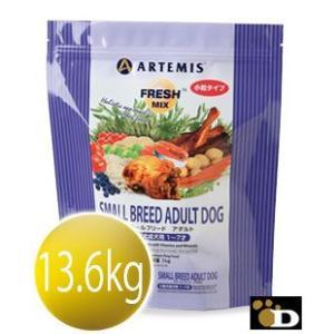 アーテミス フレッシュミックス スモールブリード アダルト 小粒タイプ 13.6kg ARTEMIS 正規品
