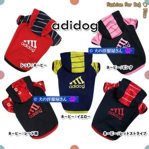犬服 adidog あったかパーカー2013(小型犬用)犬の...