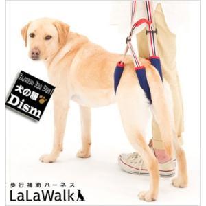 「歩行補助ハーネス LaLaWalk STEP」とは、 後ろ足の脚力が低下したワンちゃんの 起き上が...