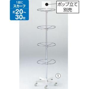 回転式ハンガースタンド 回転什器 円型リング付き 4段 高さ調節可 ディスプレイ用品 スカーフの展示 マフラーの展示 業務用 EX-312-1-1|displan