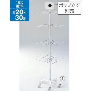 ハンガースタンド ラウンドハンガー 回転式 卍型フック付き 4段 高さ調節可 回転什器 店舗什器 ディスプレイ用品 EX-312-5-1|displan