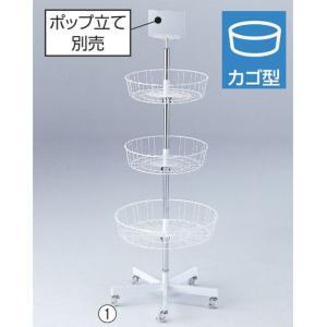 回転什器 ハンガースタンド ラウンドハンガー 回転式 カゴタイプ 3段 高さ調節可 ディスプレイ用品 小物展示 食品展示 EX-312-6-1|displan