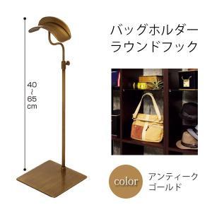 バッグスタンド バッグ掛け バッグホルダー ラウンドフック アンティークゴールド 鞄の展示 ディスプレイ用品 EX3-178-8-2の写真