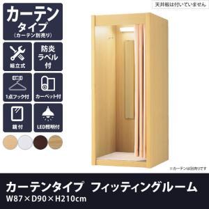 試着室 フィッティングルーム 木製 幅87cm LED照明付き カーペット付き カーテン別売り エクリュ/ホワイト/ダークブラウン EX4-124-1|displan