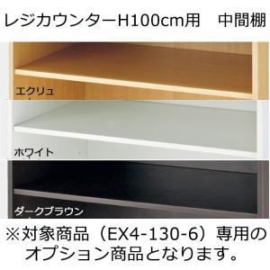 軽量型木製ハイレジカウンター用 中間棚 オプション商品 カラー3色 収納部品 レジカウンター用 受付けカウンター用 EX4-130-8-1 displan