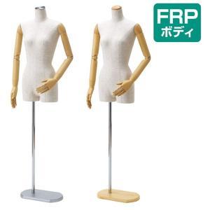 レディースマネキン 可動腕付き 芯地張り 9号 FRPボディ ステン調/木調 店舗什器 ファッション展示 頑丈 EX4-170-2|displan