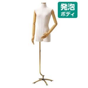 レディースマネキン 9号 アンティークゴールドベース 可動アーム付き 女性用 金色 ゴージャス EX4-170-4-1|displan