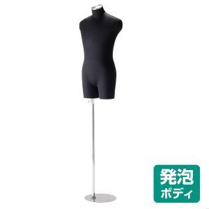 マネキン トルソー メンズ 腕なし 黒ニット張り ステン調ベース ファッション展示 服が映える ディスプレイ EX4-174-3-1 displan