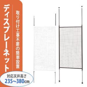 ディスプレーネット アジャスター付き 耐荷重20kg 幅90cm 高さ調整可能 ネット什器 オフィス用品 ディスプレイ用ネット EX5-125-10 displan