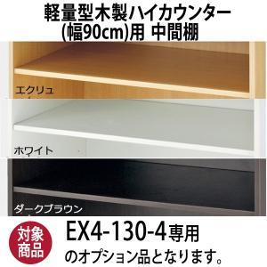 軽量型木製ハイカウンター幅90cm用 中間棚 オプション商品 カラー3色 収納棚 受付けカウンター用 収納用部品 EX5-141-6 displan
