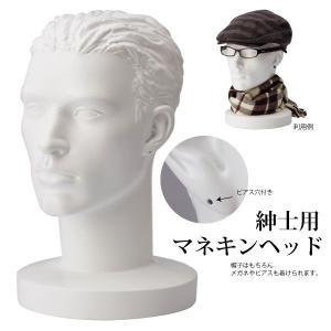 マネキンヘッド 強化ガラス繊維製 白 ピアス穴付き 紳士 ウィッグ かつら アクセサリー 帽子 展示 HD-07|displan