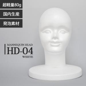 マネキンヘッド 発泡スチロール製 ホワイト 顔つき ポイント2倍 在庫売尽し 数量限定 HD-04