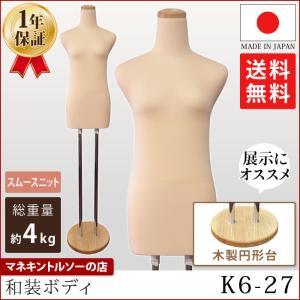 和装ボディ 腕なし 円形木製台 着物トルソー 浴衣用マネキン 着物の展示に最適 K6-27|displan
