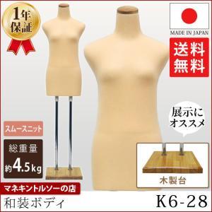 和装ボディ 腕なし 木製台 国内生産 和装マネキン 着付け練習 着物展示 着物ディスプレイ K6-28|displan