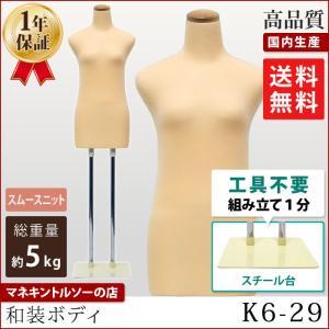 和装ボディ 腕なし スチール台 国内生産 マネキン 女性用 当店No1人気商品 K6-29|displan