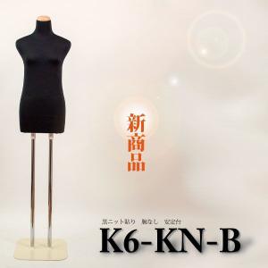 和装ボディ 腕なし 黒ニット張り 安定台 安定感バツグン 着物の展示 組立簡単 K6-KN-B|displan