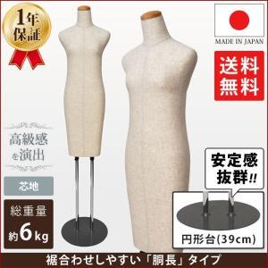 着物用マネキン 腕なし 胴長 芯地張り 円形台 和装ボディ 国内生産 裾直しに最適 K6L-SH-G39|displan