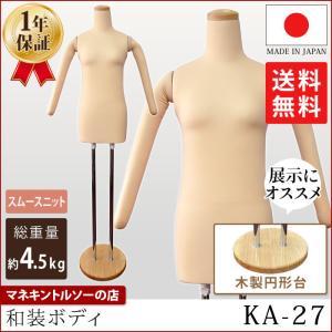 和装ボディ 腕付き 木製円形台 国産 組立簡単 腕が曲がる 腕の取り外しも可能 KA-27|displan