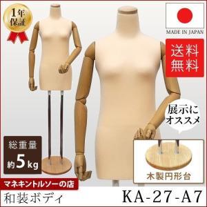 和装ボディ 可動腕付き 木製円形台 着物展示 浴衣展示 指の関節も曲がります KA-27-A7|displan