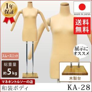 和装ボディ 腕付き 木製台 着物用マネキン 腕は自由に曲がります 着付け練習 KA-28|displan