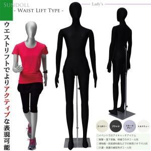 可動マネキン サンドール リーズナブル 175cm レディース カラー4色 女性用 より線関節 動きのあるポージング SD10RE|displan