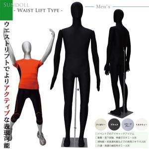 可動マネキン サンドール リーズナブル 180cm メンズ カラー4色 男性用 より線関節 動きのあるポージング SD20RE|displan