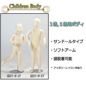 全身マネキン 可動マネキン サンドール チルドレン キッズサイズ 3歳用 / 5歳用 関節が曲がる ポーズが取れる 子供用 SD31-H-3Y|displan