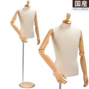 マネキン トルソー メンズ コットン張り 可動腕付き ツノヘッド 円形ベース ファッション展示 アパレル展示 SG630P-1K104|displan