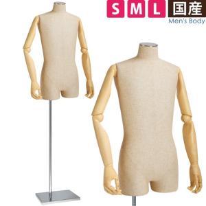 メンズマネキン トルソー 男性用 可動腕付き スチールベース S/M/Lサイズ ファッション展示 メンズファッション アパレル ディスプレイ用品 SG983P-1C102|displan