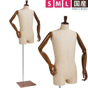 メンズマネキン トルソー 男性用 可動腕付き 木製ベース S/M/Lサイズ ファッション展示 メンズファッション アパレル ディスプレイ用品 SG983P-1C103|displan