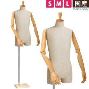 メンズマネキン トルソー 男性用 可動腕付き 長方形ベース S/M/Lサイズ ファッション展示 メンズファッション アパレル ディスプレイ用品 SG983P-1C104|displan